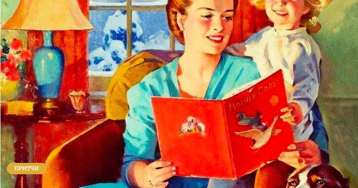 Поучительные притчи с моралью для детей